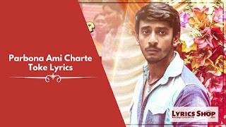 [ Full Lyrics ] Parbona Ami Charte Toke (পারবো না আমি ছাড়তে তোকে) Lyrics