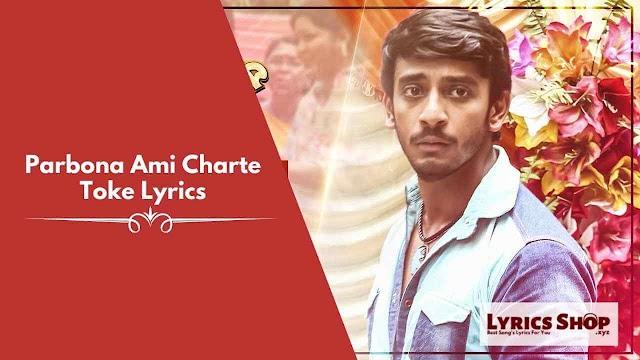 Parbona Ami Charte Toke (পারবো না আমি ছাড়তে তোকে) Lyrics | Arijit Singh | LyricsShop