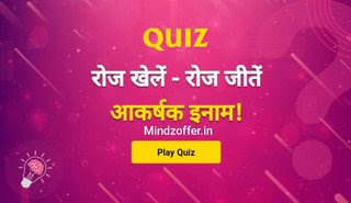 Amar Ujala Quiz Answers