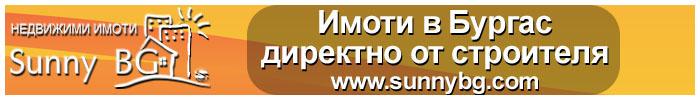 Имоти в Бургас директно от строителната фирма