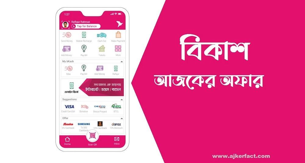 বিকাশ অফার । Bkash offer 2021