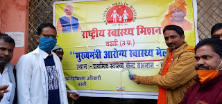 प्राथमिक स्वास्थ्य केंद्र बभनान में मुख्यमंत्री आरोग्य स्वास्थ्य मेला का हुआ आयोजन  | #NayaSaberaNetwork