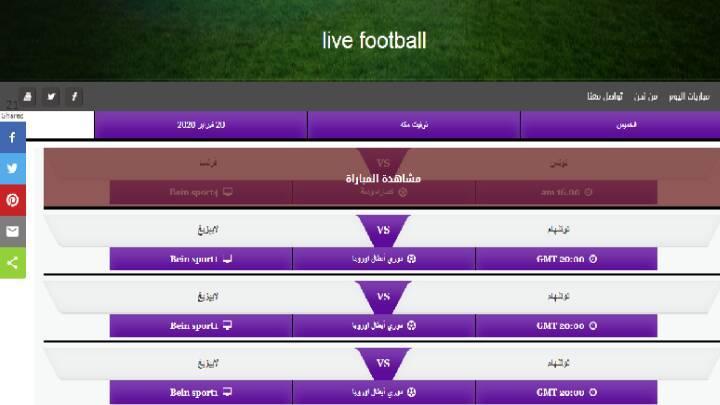 طريقة إنشاء موقع لعمل بث مباشر مباريات كرة القدم و القنوات الرياضية على ( بلوجر ) قالب رياضي