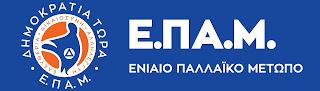 Η Ελληνογερμανική Συνέλευση στο Ναύπλιο, επιβεβαιώνει τη νέα κατοχή