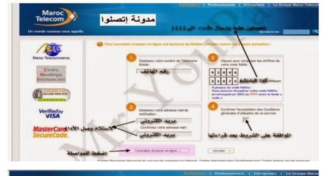 اداء فواتير اتصالات المغرب