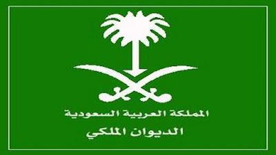 وفاة الأمير السعودي فيصل بن فهد بن مشاري بن جلوى آل سعود