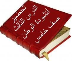تحضير درس : أنشودة الوطن - الدرس الثالث - الوحدة الأولى ـ فصل أول ـ المنهج الكويتي