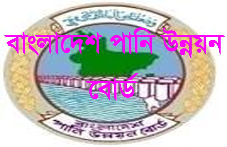 Bangladesh Water Development Board BWDB Exam result 2020