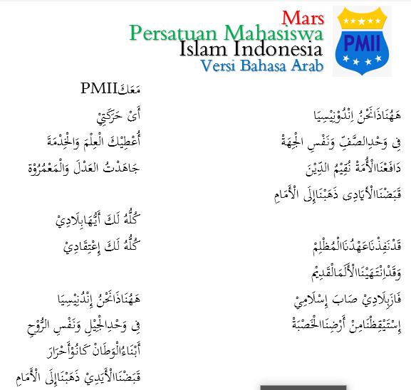 Lirik Lagu Mars PMII Versi Bahasa Arab - Lengkap Gambar, Teks dan Mp3