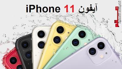 مواصفات جوال أبل آيفون Apple iPhone 11 مواصفات و سعر موبايل أبل آيفون Apple iPhone 11 - هاتف/جوال/تليفون أبل آآيفون Apple iPhone 11  الامكانيات و الشاشه و الكاميرات أبل آيفون Apple iPhone 11