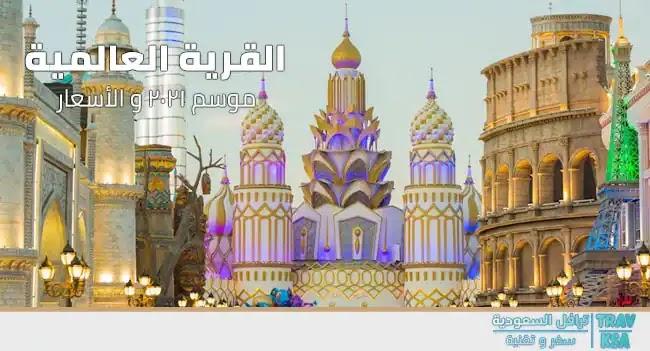 القرية العالمية في دبي global village جولة حول العالم