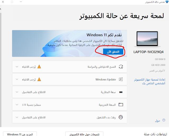 متطلبات نظام ويندوز 11 تحقق هل جهاز الكمبيوتر متوافق