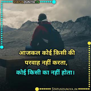 Matlab Ki Duniya Me Koi Kisi Ka Nahi Hota Shayari Hindi, आजकल कोई किसी की परवाह नहीं करता, कोई किसी का नहीं होता।