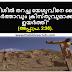 Chapter  -17. യേശുവിന്റെ കുരിശുമരണത്തിലെ രഹസ്യം!!
