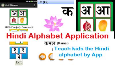 Hindi Alphabet Application, Teach kids the Hindi alphabet by App