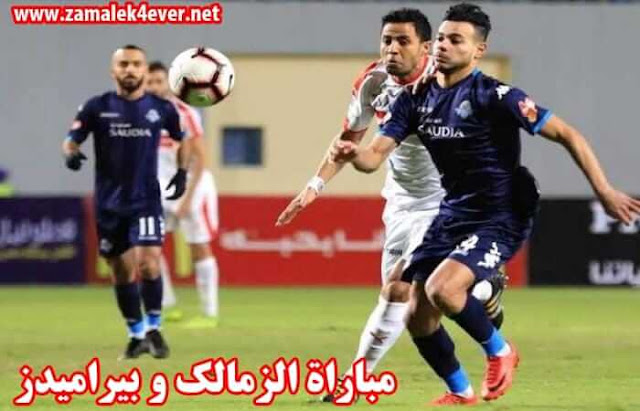 مباراة نادي بيراميدز ونادي الزمالك مباراة الزمالك القادمة