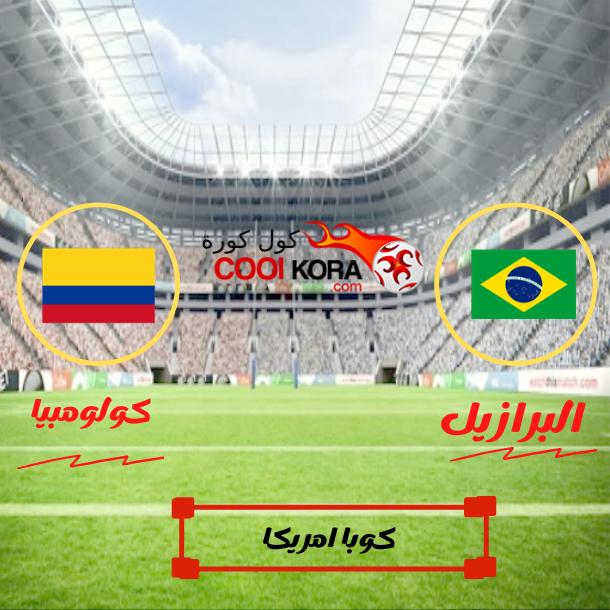 تعرف على موعد مباراة كولومبيا أمام البرازيل والقنوات الناقلة لها