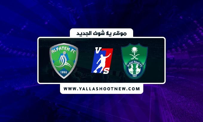 نتيجة مباراة الاهلي و الفتح اليوم 17/09/2021 الدوري السعودي