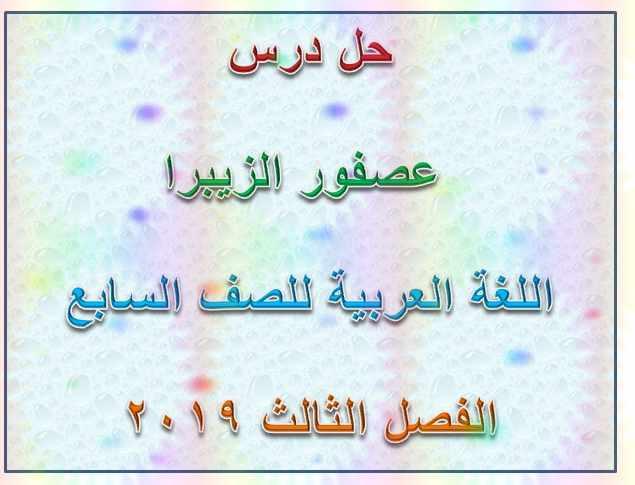 حل درس عصفور الزيبرا لغة عربية للصف السابع فصل ثانى 2020- مناهج الامارات