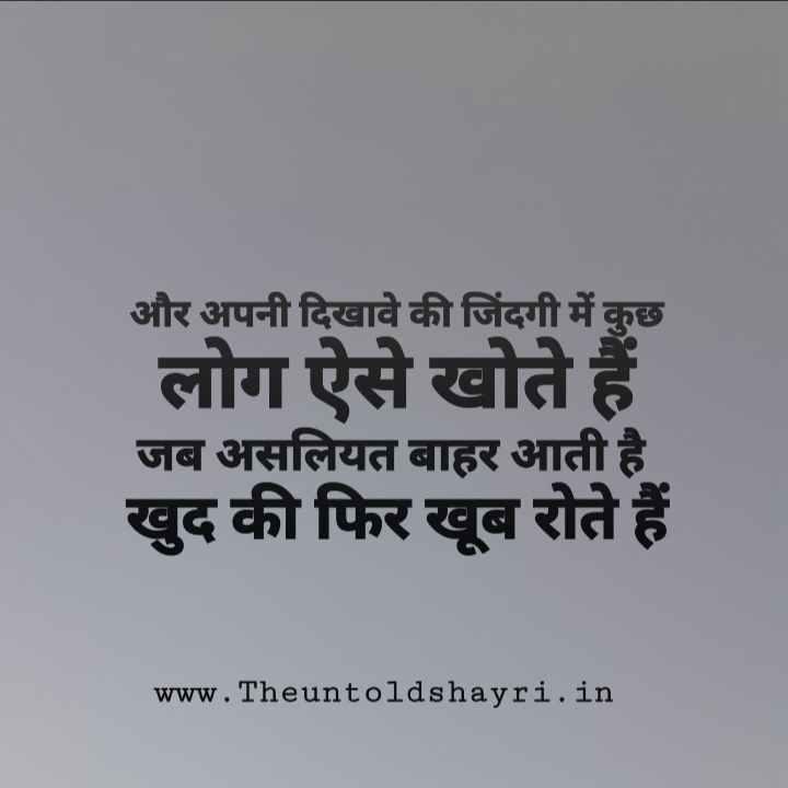 shayari, Quotes Aur Status In Hindi - दिखावा शायरी हिंदी में