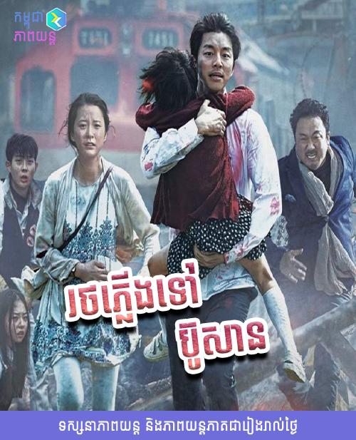 Rot Plerng Tov Busan I - Khmer Dub