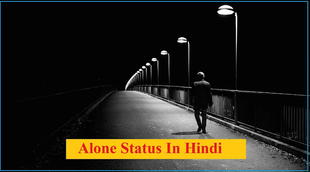 whatsapp alone status in Hindi