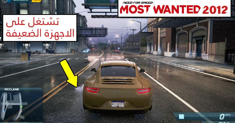 تحميل لعبة need for speed most wanted كاملة بدون تثبيت