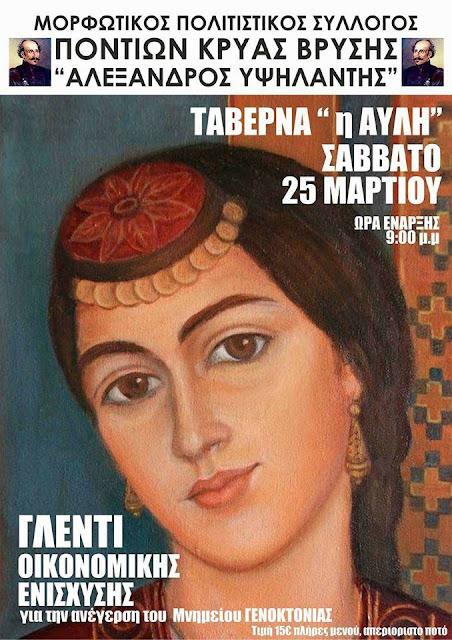 Ποντιακό γλέντι στην Κρύα Βρύση για την ανέγερση του Μνημείου Γενοκτονίας Ποντιακού Ελληνισμού