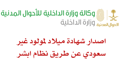 الاوراق المطلوبة لاستخراج شهادة ميلاد بالسعودية