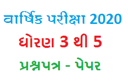 Std 3 to 5 Annual Exam Paper 2020
