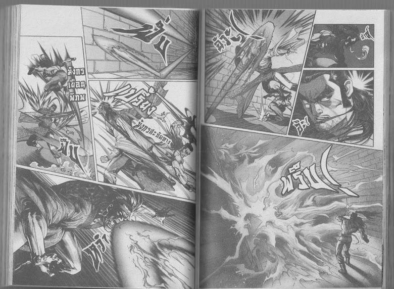 Demi Gods & Semi Devils - หน้า 65