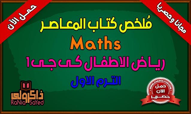 مذكرة ماث كى جى 1 pdf,مذكرة ماث كى جى 1,مذكرة math kg1,منهج math كي جي 1,شيتات math kg1,منهج math kg1,تمارين math kg1,تدريبات math kg1,مذكرة ماث كي جي 1,منهج kg1 تجريبى لغات math,شرح math kg1,كتاب math كي جي 1