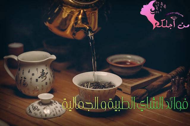 فوائد الشاي الأخضر الطبية و الجمالية و المرأة الحامل
