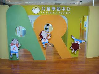 謝寶幸福窩: [臺北士林]故宮兒童學藝中心