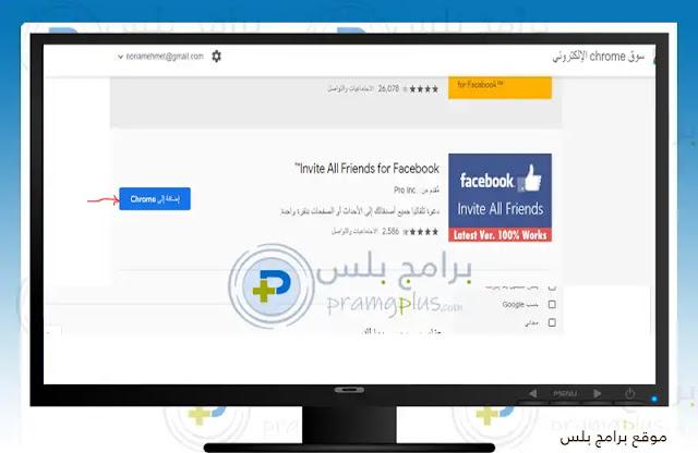 اضافة فيسبوك للكمبيوتر علي جوجل كروم