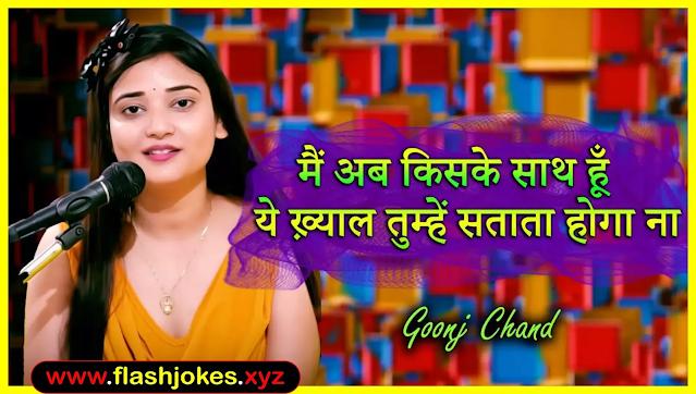 Main Ab Kiske Sath Hu Ye Khyal Tumhe Satata Hoga Na | Goonj Chand | Poetry