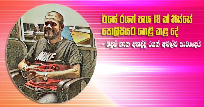 https://www.gossiplankanews.com/2019/04/18-rayan-police-reveal.html