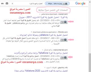 حل مشكلة انتهاك السياسات في جوجل ادسنس   كتابة موضوع حصرى و استخدام صور بدون حقوق