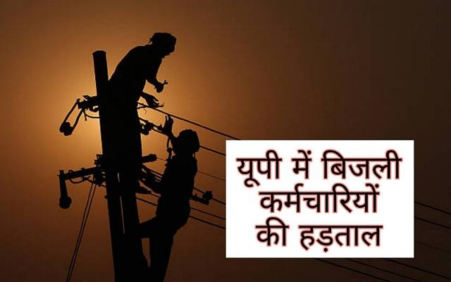 UP electricity workers strike