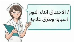 الاختناق اثناء النوم / اسبابه وطرق علاجه