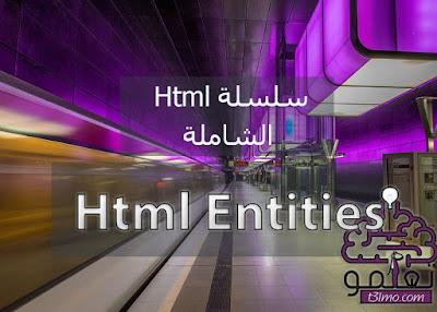 شرح html entities بالتفصيل