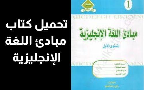 كتاب تعلم اللغة الإنجليزية