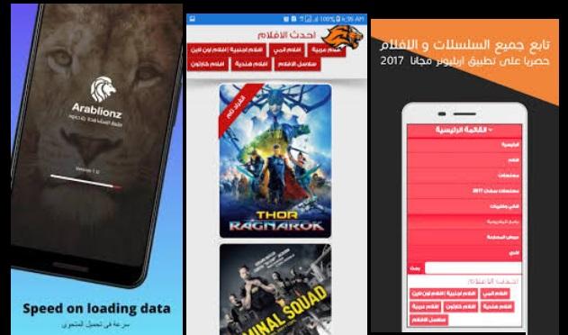 تنزيل تطبيق عرب ليونز 2021 arablionz لمشاهدة الافلام والمسلسلات