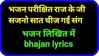 Bhajan-lyrics, chetavani-bhajan-lyrics, katha-lyrics