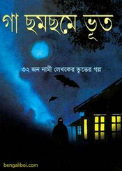 Ga Chhomchhome Bhoot ebook