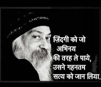 osho-hindi-quotes-images-life-jindagi