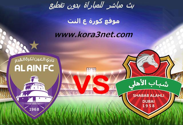 موعد مباراة العين وشباب الأهلي دبي بث مباشر بتاريخ 02-01-2020 دوري الخليج العربي الاماراتي