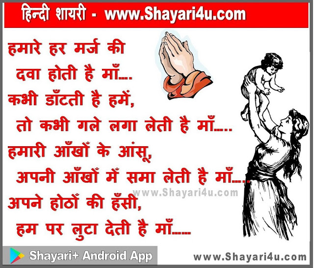 Heart Touching Hindi Shayari for Mother