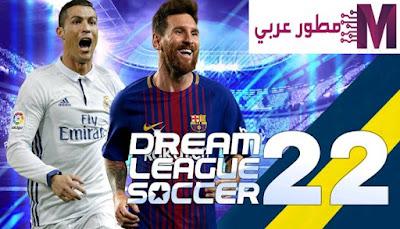 تحميل لعبة دريم ليج 2022 مهكرة تعليق عربي من ميديا فاير
