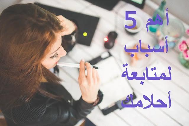 أهم 5 أسباب لمتابعة أحلامك